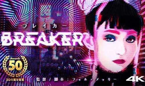Breaker || Libreplay, 1re plateforme de référencement et streaming de films et séries libre de droits et indépendants.